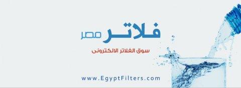 فلتر مصر هو اول سوق الكتروني لفلاتر المياه في مصر