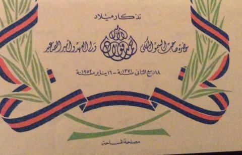 طوابع مصرية نادرة