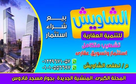 شقه بالمنشيه الجديده للبيع في المحله الكبري