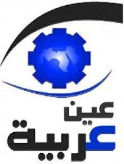 عين عربية . سوق التجارة الالكترونية