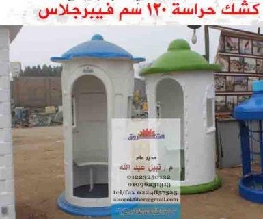اكشاك   كرفانات حمامات    متنقلة    انتاج ....الشروق فيبركوم