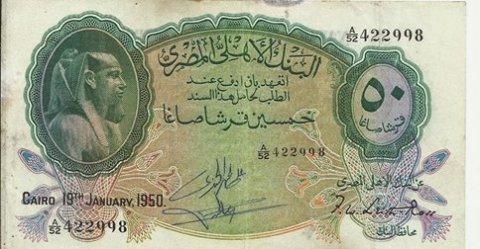 للبيع عملات مصرية معدنية و ورقية لاعلى سعر