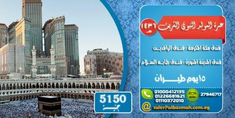 عروض مولد النبى لعام 2015- اسعار هائله مع البسمه الذهبيه للسياحه