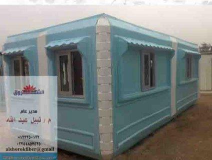 اكشاك -الشروق- فيبركوم -كرفانات- حمامات متنقلة