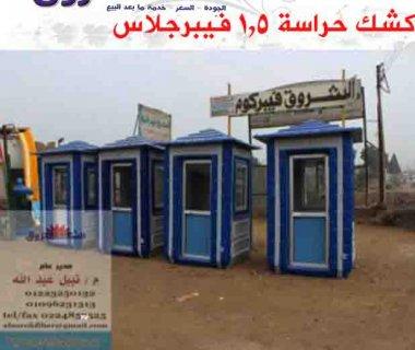 اكشاك   الشروق   فيبركوم   كرفانات   - حمامات متنقلة