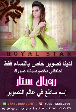 | مع رويال ستار وبس | تميزى بخصوصيات صورك | royalstar |