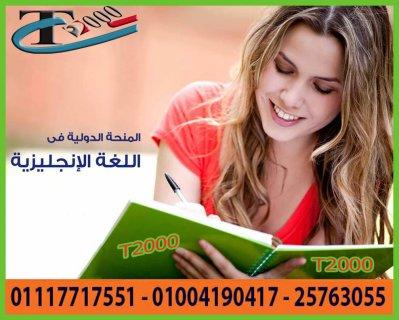 تحدث الانجليزية بطلاقة مع اقوى دبلومة معتمدة لتعليم الانجليزية