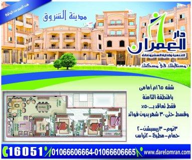 شقه 165م بالمنطقه الثامنه بمدينة الشروق