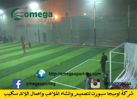 ملاعب كرة قدم نجيل صناعى تركى فى مصر