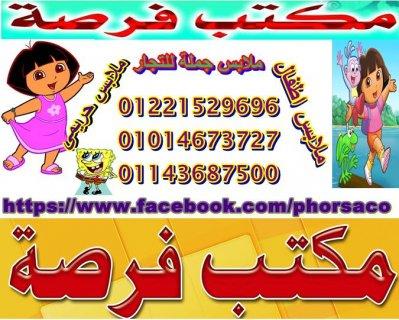 مكتب ملابس جملة اطفالى وحريمى 01221529696