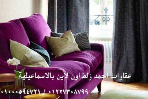 شقة للايجار 84 متر بشارع رضا بـ 700 جنيه وبس