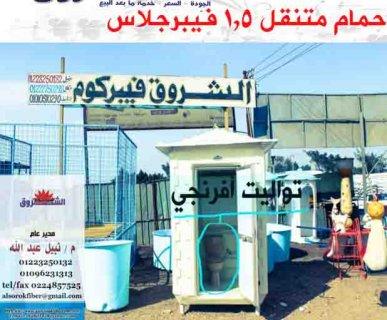 اكشاك فيبرجلاس كرفانات فيبرجلاس حمامات متنقلة فيبرجلاس الشروق