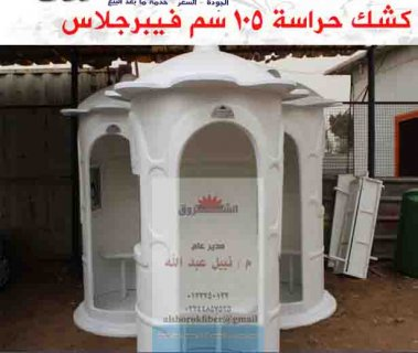 اكشاك    كرفانات    حمامات     متنقلة انتاج     الشروق فيبركوم