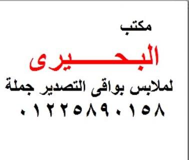 مكتب البحيرى للملابس بواقى تصدير جملة 2015 بسعر جملة الجملة 0122