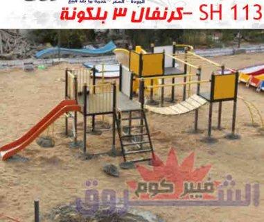 العاب الشروق كرنفالات زحاليق .......دوارات مراجيح موازين هزازات