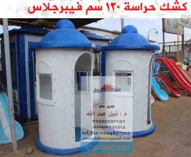 اكشاك كرفانات حمامات متنقلة انتاج الشروق فيبركوم    --------