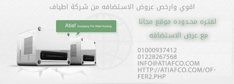 استضافه مواقع    webhosting   شركة اطياف للحلول المتكامله