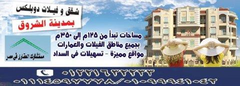 فيلا دبلكس للبيع بمدينة الشروق 300+100 حديقة واجة بحرى خلف نادى