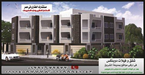 دبلكس  للبيع بمدينة الشروق 250+ 125 حديقة    م الحى الثانى فيلات