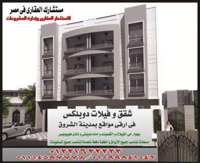 فيلا دبلكس للبيع بمدينة الشروق 350+ 125  حديقة واجة  الحى الرابع