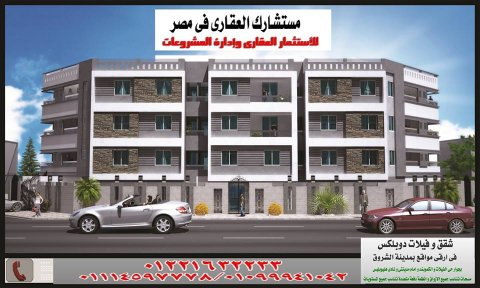 شقة  للبيع بمدينة الشروق 230 الحى الثالث شرق قرب الرابط الاوسط