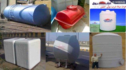 خزانات مياه-شبة-مبيدات-مقاومة للاحماض وللحريق فيبرجلاس   *******