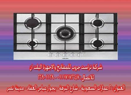 توكيل اجهزة بلت ان  جليم جاز مصر الجديده – مدينة نصر - المهندسين