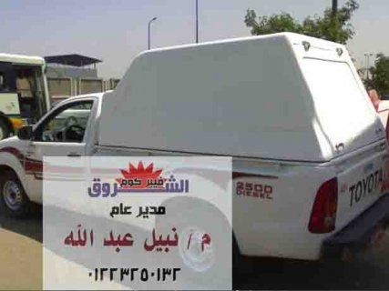 كبائن سيارات الشروق فيبركوم///////////////