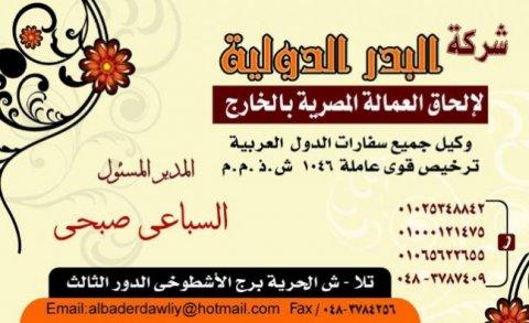 مطلوب سكرتيرات لشركة البدر الدولية للتوظيف الكفاءات المصرية بالخ