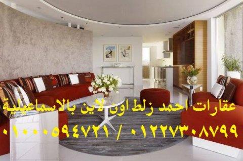 شقة للايجار 80 متر بعرايشية مصر بـ 900 جنيه وبس
