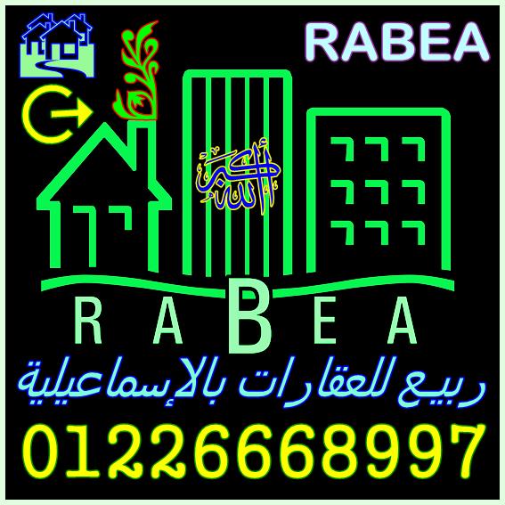شقة الاسماعيلية بيع مكتب عقارات الاسماعيلية 01226668997 ربيع