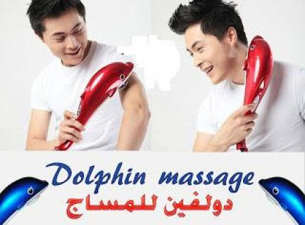 جهاز دولفين للمساج Dolphin Massage Stick السعر  100 ج بدون مصاري