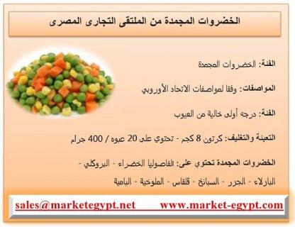 خضروات مجمده من الملتقى التجارى المصرى