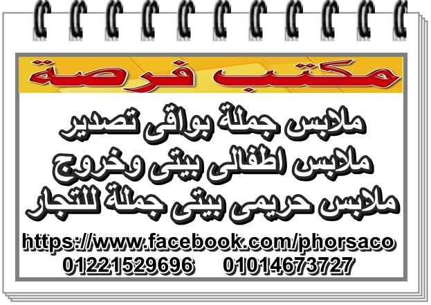 عناوين مكاتب الملابس الجاهزة الجملة فى القاهرة الكبرى