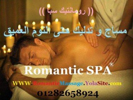 رومانتيك مساج _ الإسم الأول فى عالم المساج فى مصر 01282658924