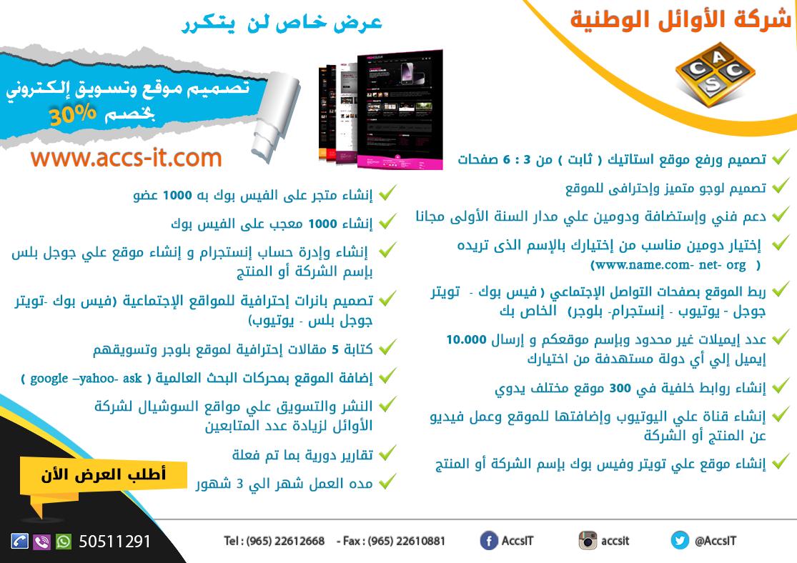تسويق الكترونى | تصميم مواقع | الكويت | الاوائل الوطنية