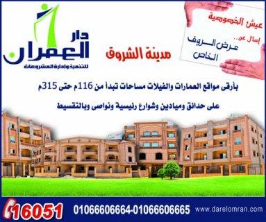عيش الخصوصية إسال عن عرض الروف الخاص بمدينة الشروق
