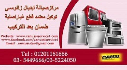 خدمة عملاء ايديال زانوسى بالعجمى والشاطبى والدخيلة الاسكندرية