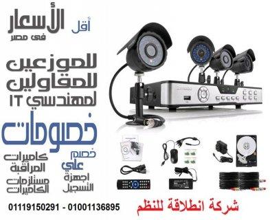اسعار كاميرات المراقبة للموزعين وشركات الامن والمراقبة