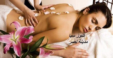لراحة جسدك واستعاده حيويتك ونشاطك تمتع بالأسترخاء01094906615