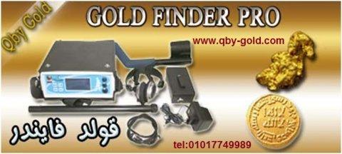 شركه كيو بى واى لبيع اجهزه الكشف عن المعادن والذهب الخام والذهب