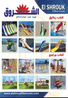 العاب الشروق كرنفالات زحاليق دوارات مراجيح موازين هزازات  ** *..