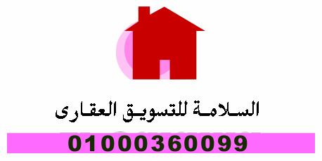 للبيع شقة مساحة 40م بالسادات شارع الجوازات