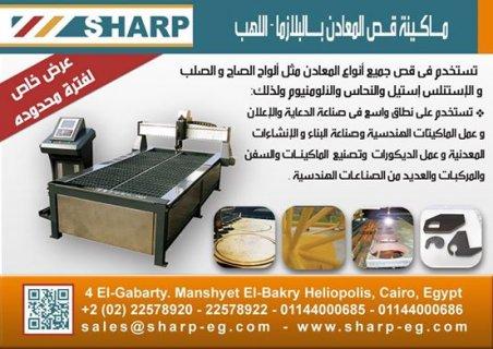 ماكينة قص المعادن بالبلازما ( صناعة مصرية 100% )