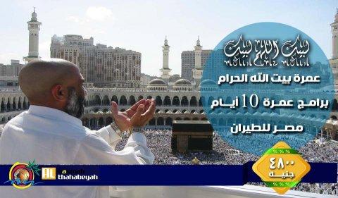 عمرة بيت الله لـ شركات السياحة للحج و العمره