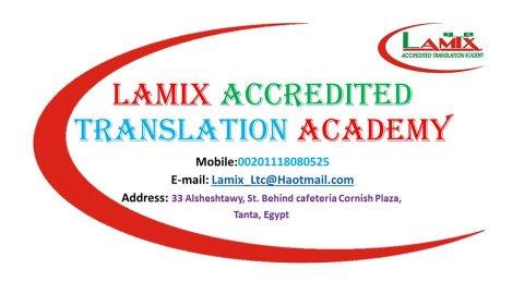 ترجمة قانونية وعادية وفورية Lamix translation academy
