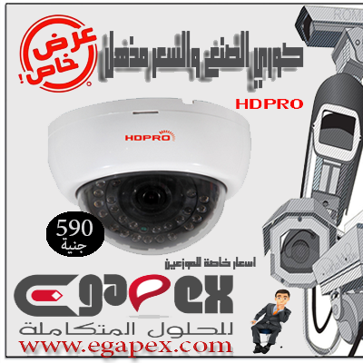 كاميرات مراقبة اتش دي برو ليلي / نهاري كوري الصنع HDPRO