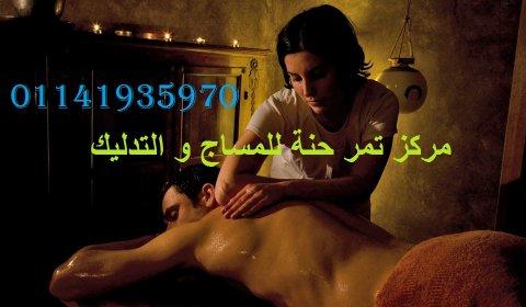 المساج اللى بتحلم بيه , عندنا بس هتلاقيه  01141935970