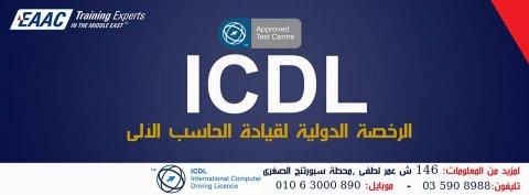 منحه الرخصة الدولية لقيادة الحاسب الآلي (ICDL)