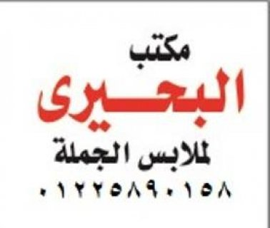 مكتب البحيرى للملابس الحريمى البواقى تصدير 2015 بسعر جملة الجملة